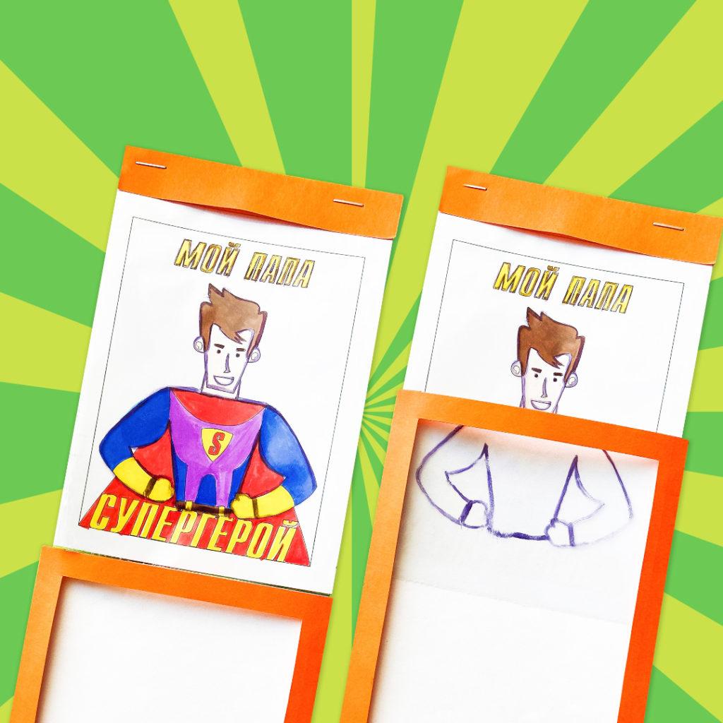 шаблон открытка папа супергерой