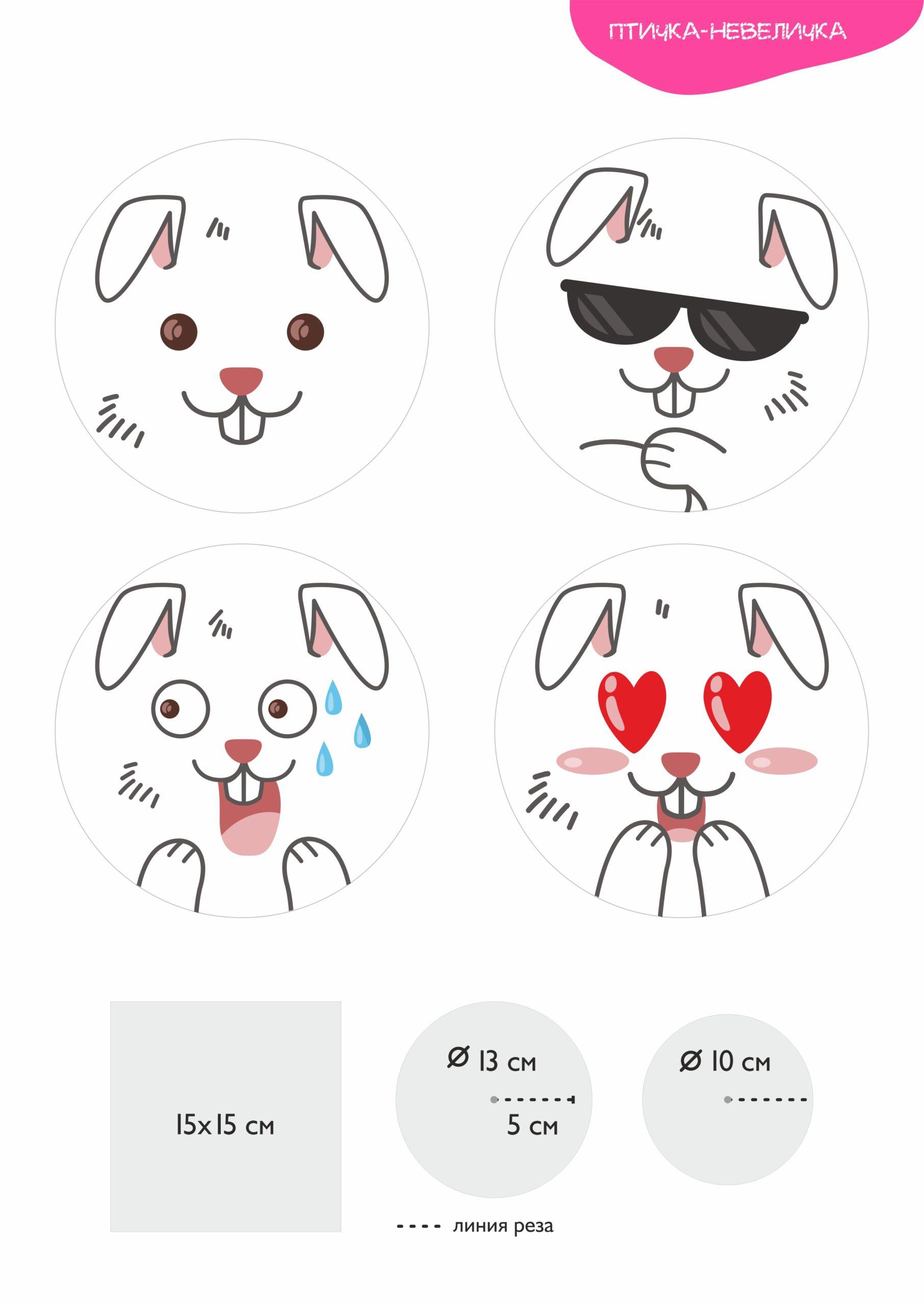 Шаблон «Игрушка кролик»