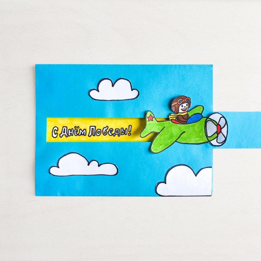 Шаблон открытки «С днём победы!»