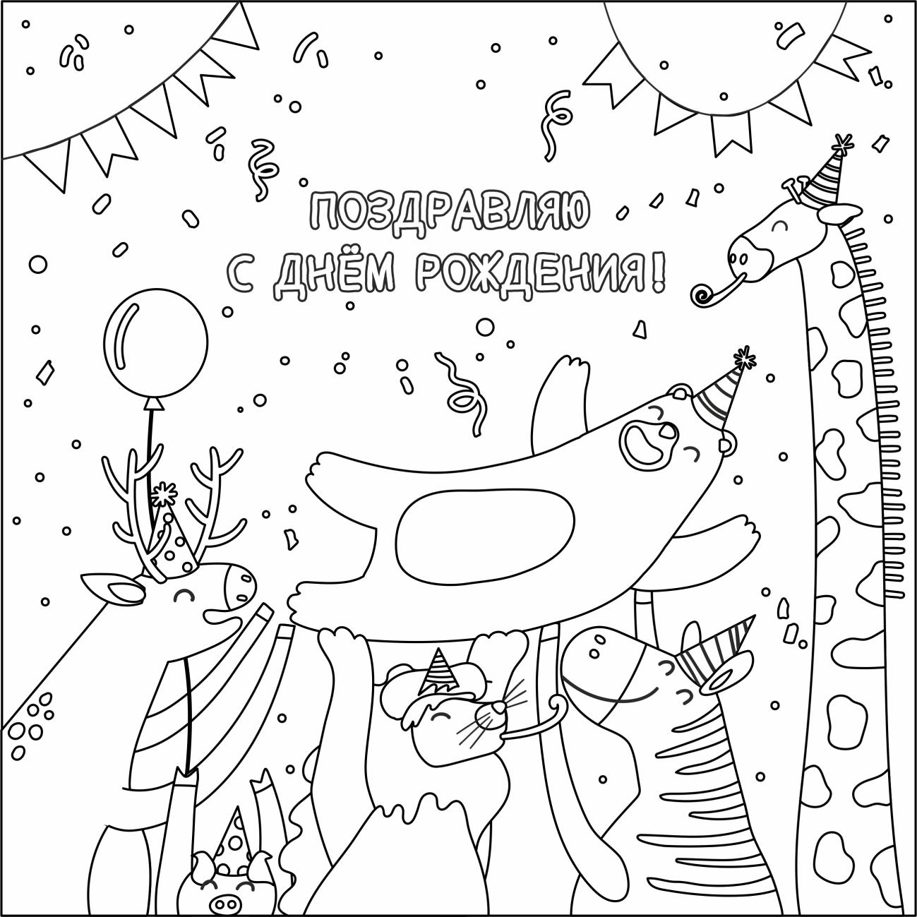 Раскраски-открытки «С днём рождения» / Для детей / Скачать