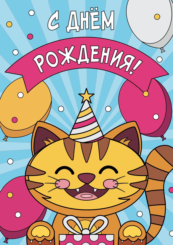 Раскраски «С днем рождения»