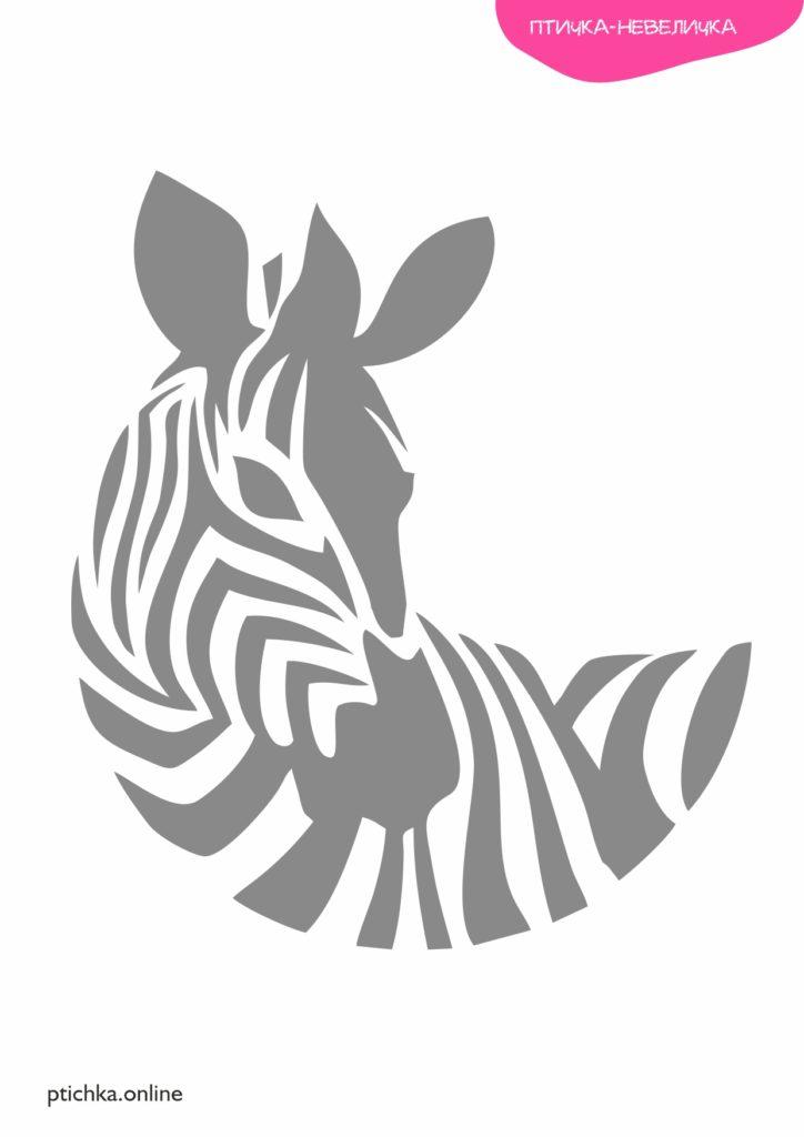 Шаблон «Рисуем зебру»