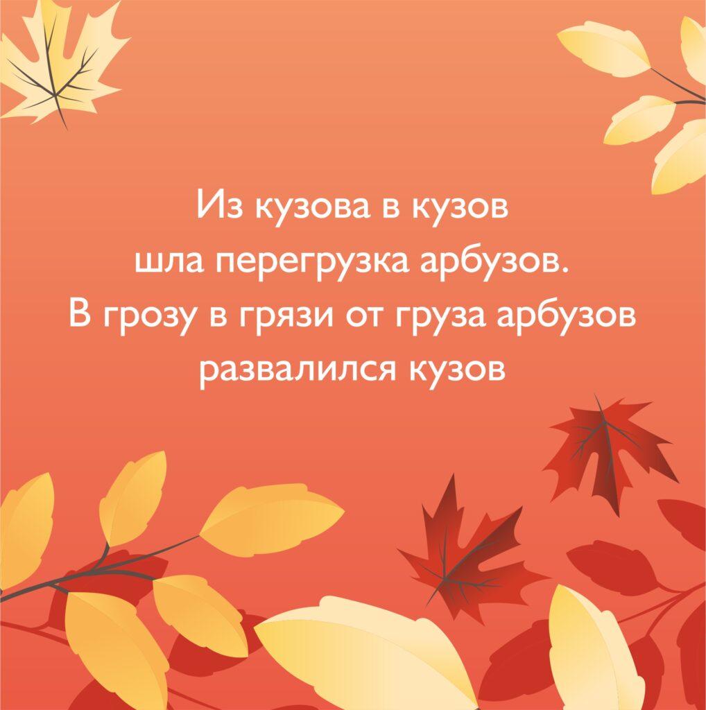 Скороговорки про осень