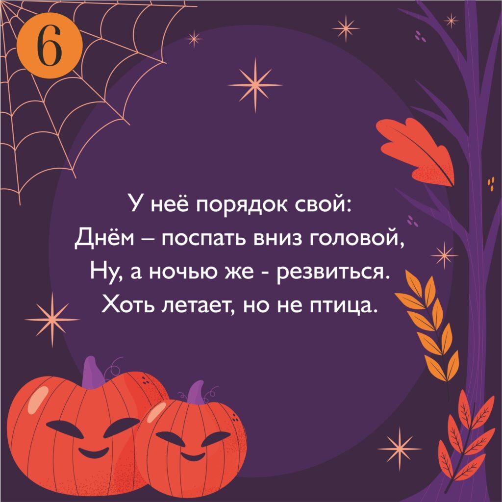 Загадки на Хэллоуин