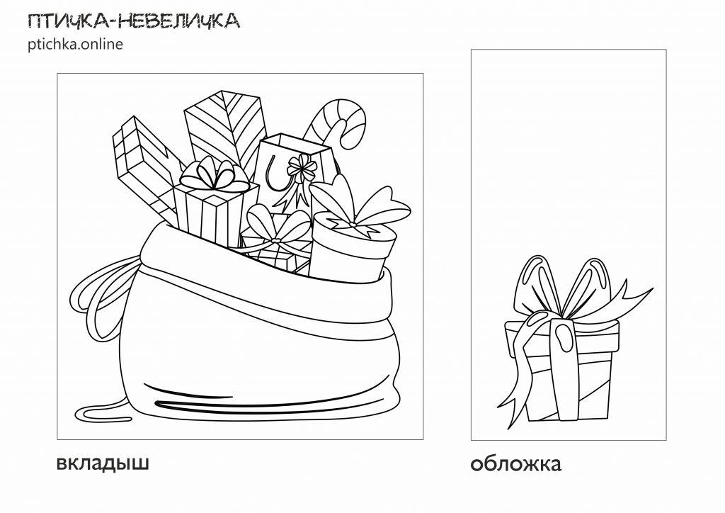 Шаблон «Новогодние открытки»