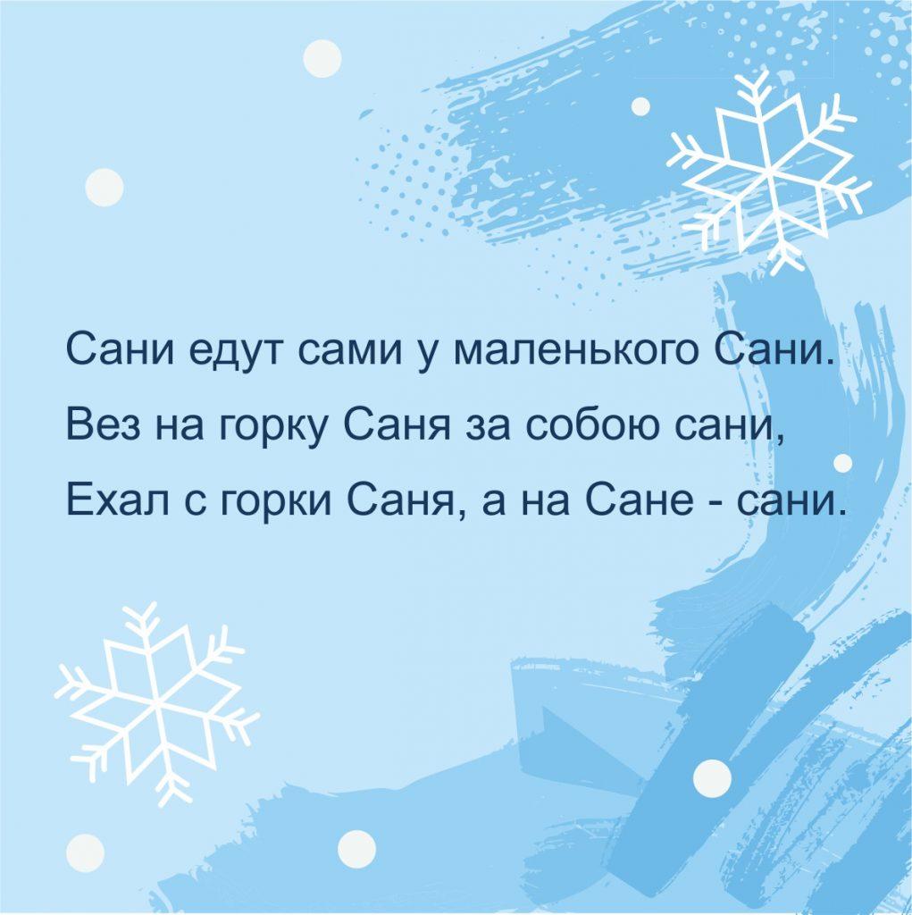 Скороговорки про зиму