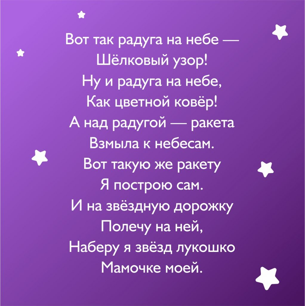 Стихи про космос