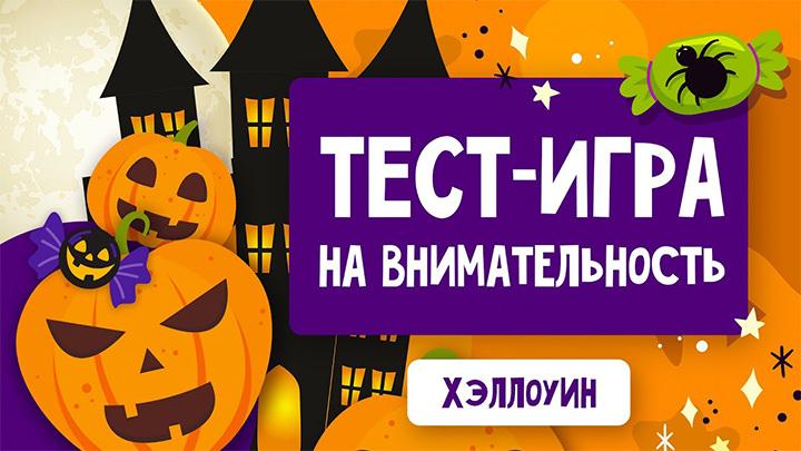 Игра-тест на Хэллоуин