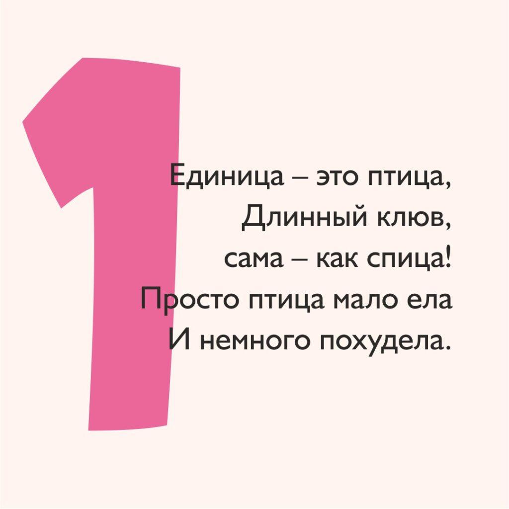 Стих про цифру 1