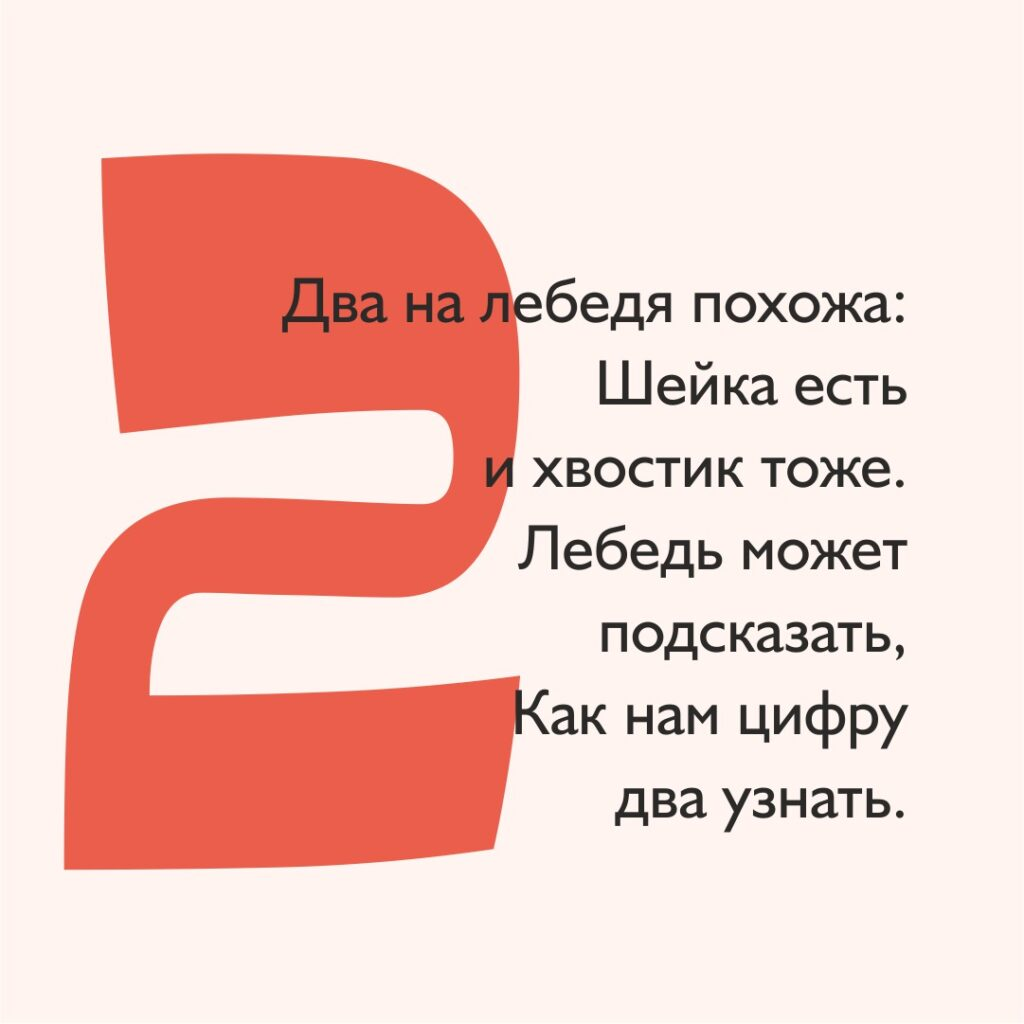 Стих про цифру 2