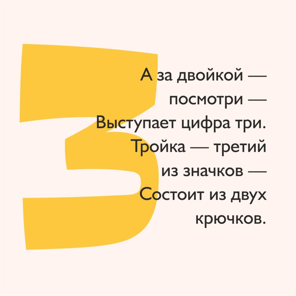 Стих про цифру 3