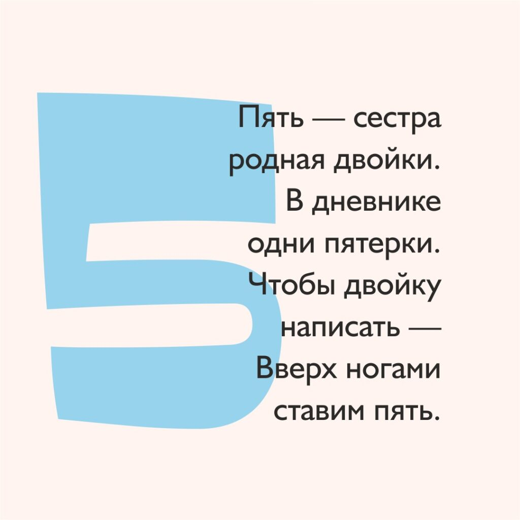 Стих про цифру 5