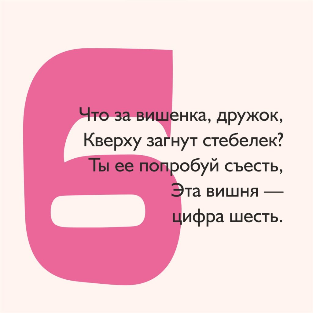 Стих про цифру 6