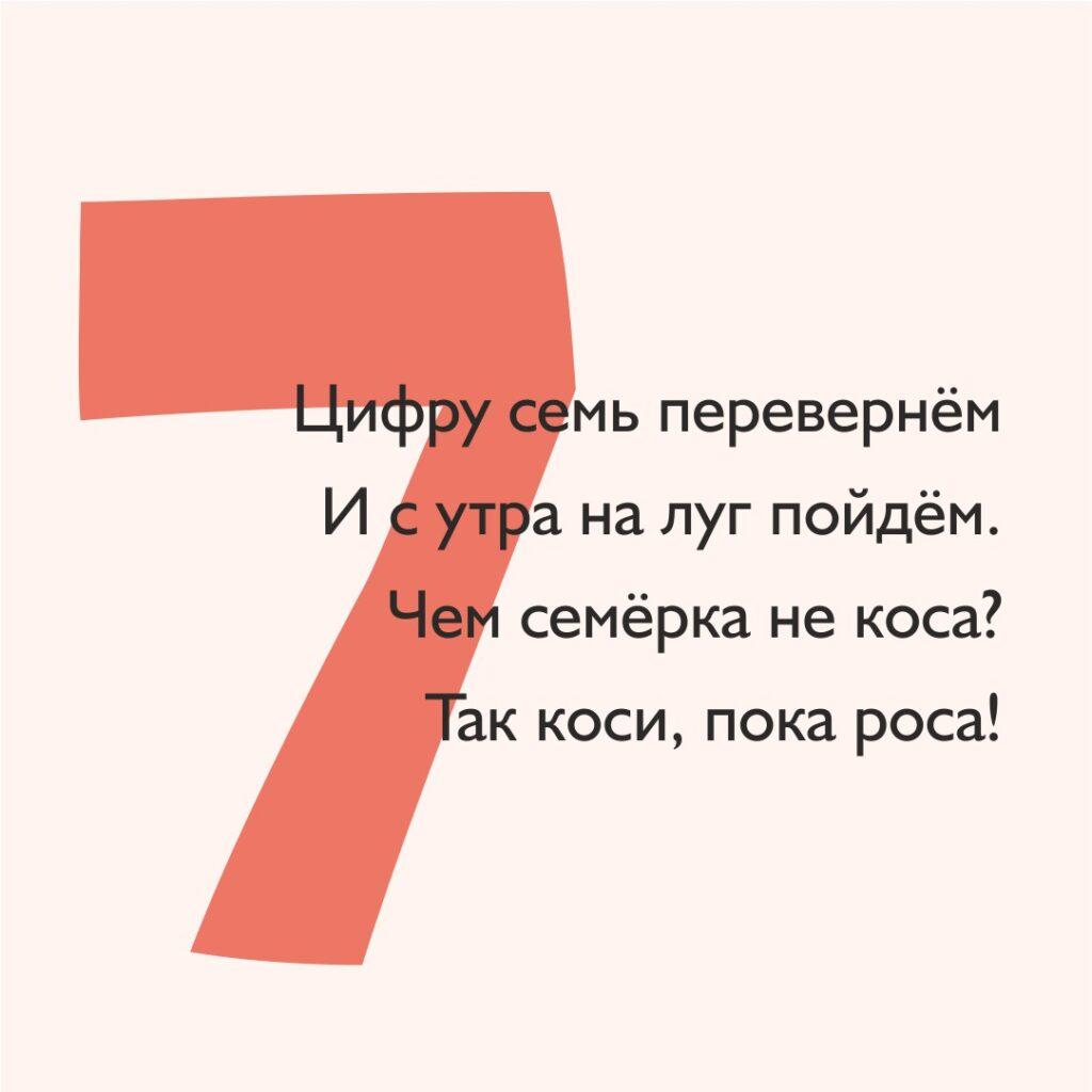 Стих про цифру 7