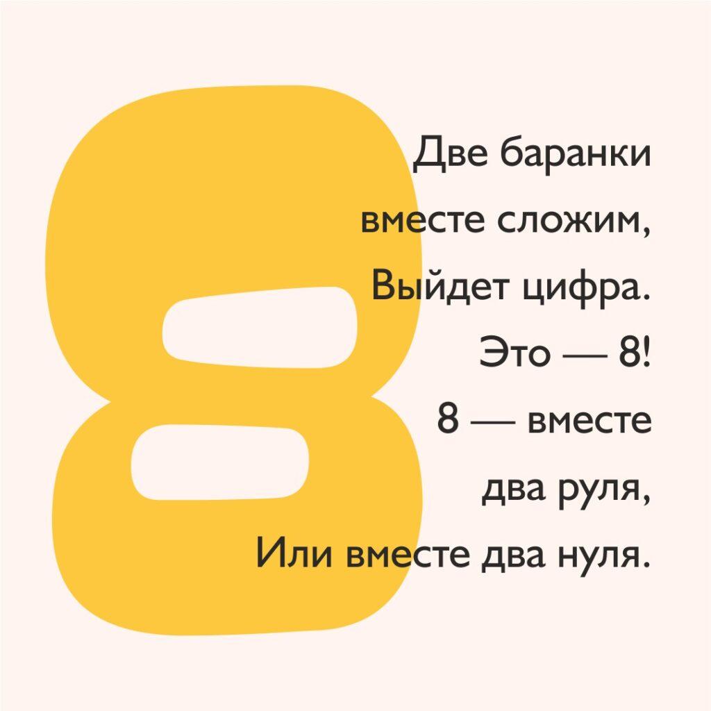 Стих про цифру 8