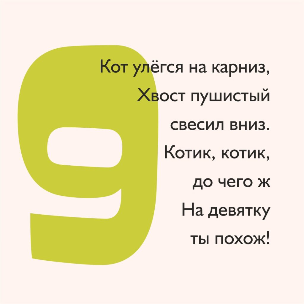 Стих про цифру 9